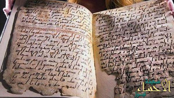 مخطوطة النص القرآني نسفت نظرية المشككين بالقرآن