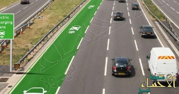 في بريطانيا.. طرقات لشحن السيارات الكهربائية بمجرد السير عليها