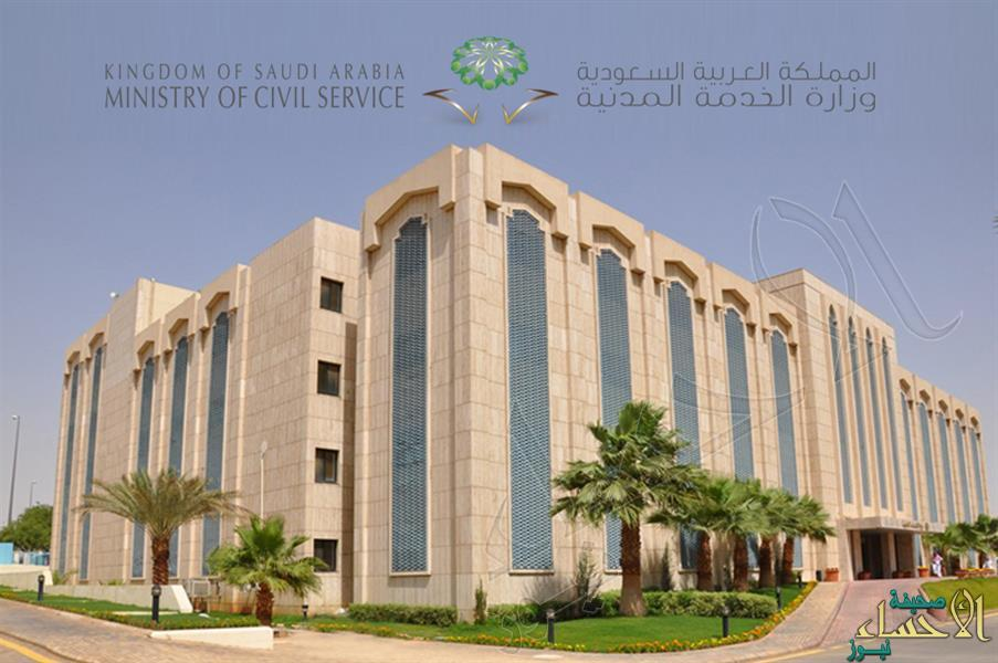 """""""الخدمة المدنية"""": اليوم.. إعلان الوظائف المشمولة بسلم رواتب الموظفين العام"""