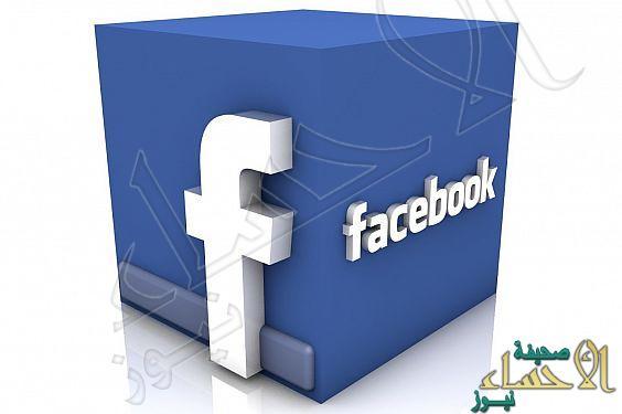 مليار مستخدم سجلوا الدخول بالفيس بوك خلال يوم واحد