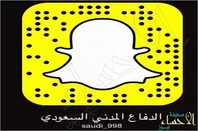"""الدفاع المدني يدشن حسابه على """"سناب شات"""" للرسائل المصورة"""