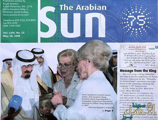 على صفحتها الأولى، نشرت الصحيفة صورة لقائهما قبل 7 سنوات بالملك الراحل عبد الله بن عبد العزيز