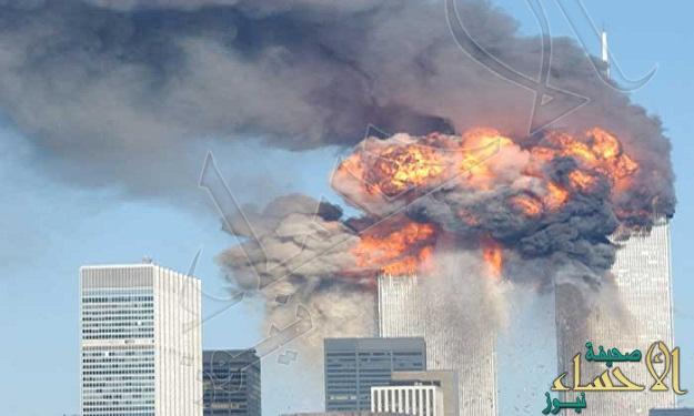 قاض أمريكي يبرئ #السعودية من أحداث 11 سبتمبر