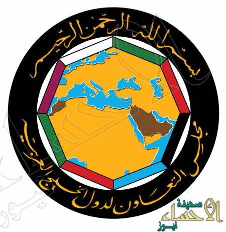 وزراء خارجية دول مجلس التعاون يعقدون اجتماعهم الـ 138 غدًا بالرياض
