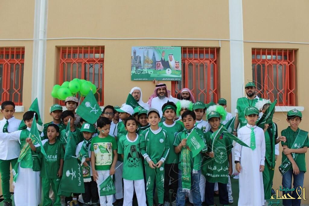 """ابتدائية """"الإمام عاصم"""" بالهفوف تحتفي باليوم الوطني"""