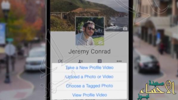 طريقة وضع صورة شخصية متحركة على فيس بوك