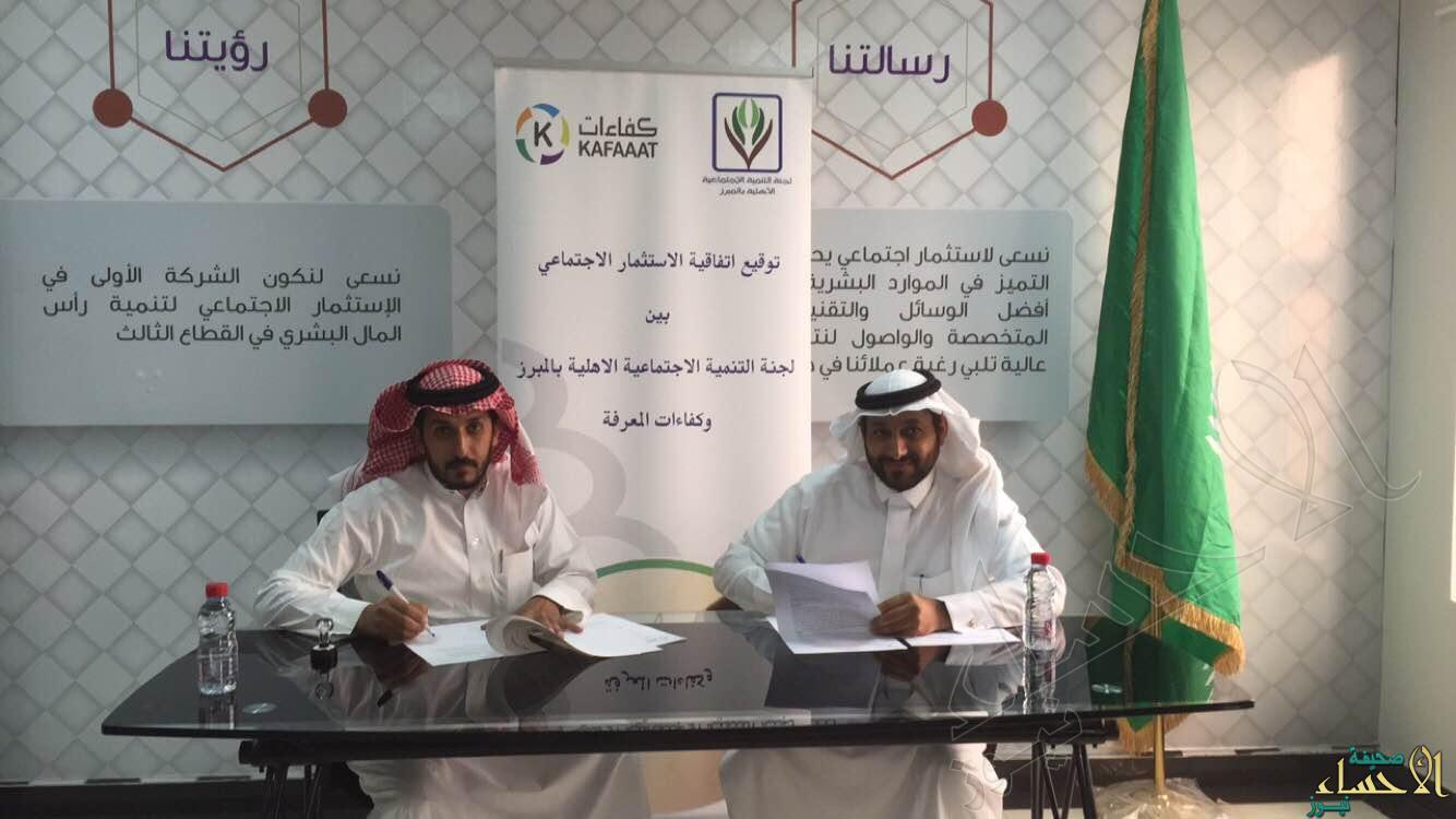 السلطان والغامدي أثناء توقيع الإتفاقية
