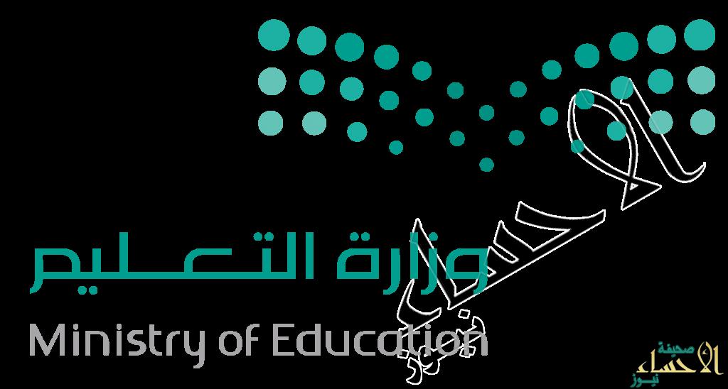 التعليم : لا صحة لتقديم إجازة المعلمين