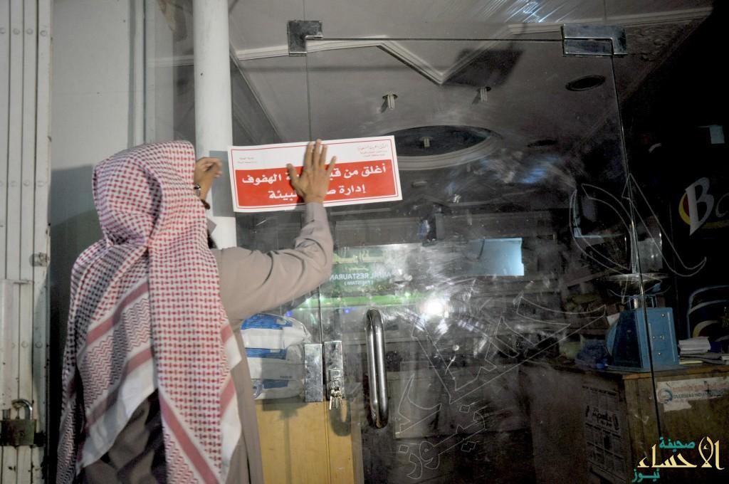 أمانة #الاحساء تُغلق وتُنذر 439 منشأة مخالفة لاشتراطات الصحة العامة
