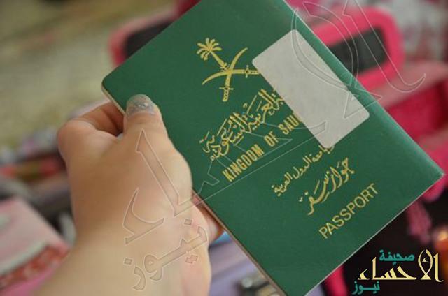 الجوازات تعلن غداً تفاصيل تمديد صلاحية الجواز لـ 10 سنوات بدلاً من 5 سنوات