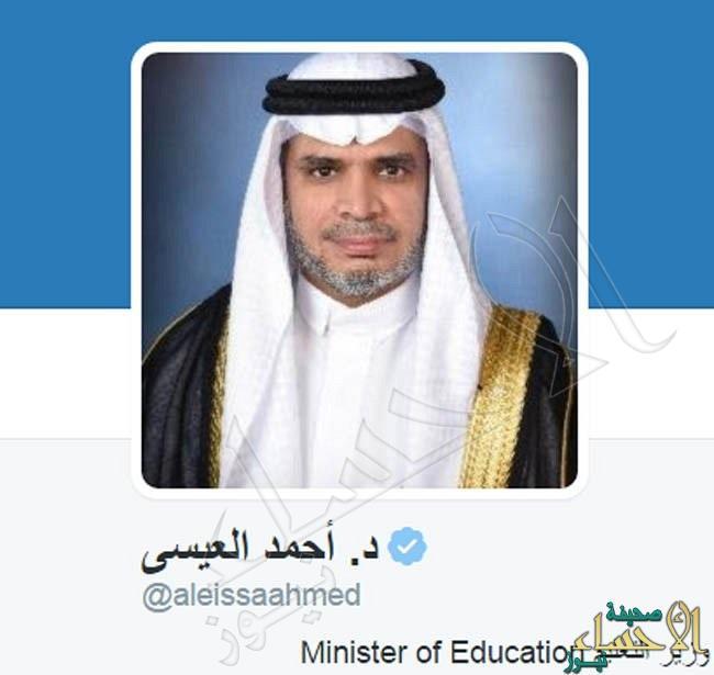 #وزير_التعليم د. #أحمد_العيسى يوثق حسابه عبر موقع التواصل #تويتر