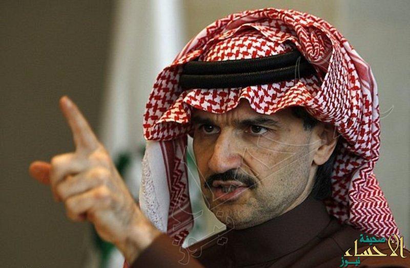 بالتفاصيل: الوليد بن طلال مهدد بإيقاف الخدمات .. فماذا كان رده !؟