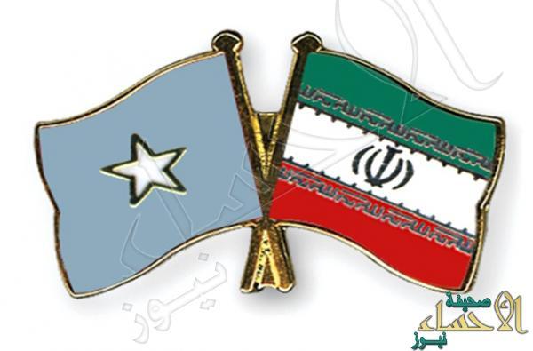 الصومال تُمهل السفير الإيراني 72 ساعة لمغادرة البلاد تضامنًا مع المملكة