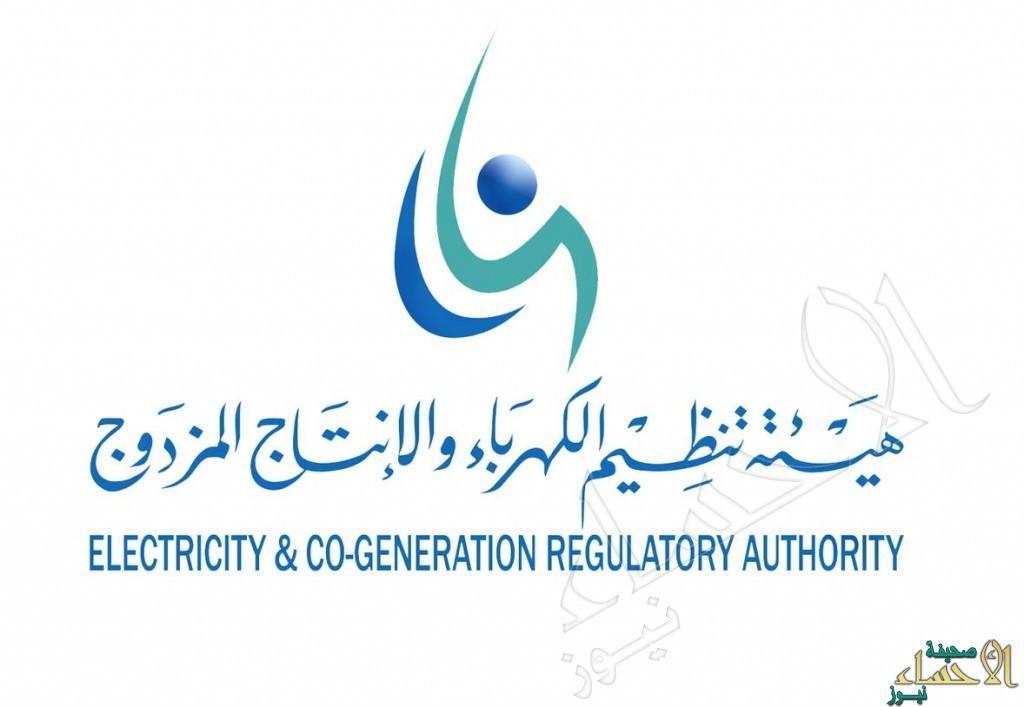 """""""الشهري"""" رئيس تنظيم """"الكهرباء"""": عام من التنمية والإنجاز شهدتها المملكة في عهد """"سلمان"""""""