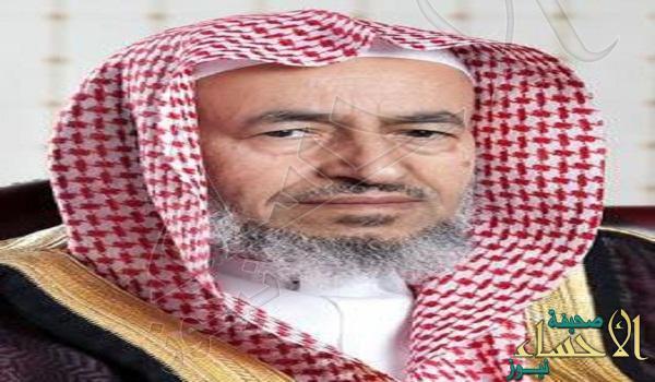 """الشيخ """"الخزيم"""": تنفيذ الاحكام الشرعية يؤكد جدية المملكة في حربها ضد الإرهاب"""