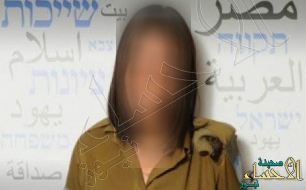 """تجنيد أول """"مصرية"""" في """"الكيان الصهيوني"""".. و """"مصر"""" ترد بسحب جنسيتها !"""