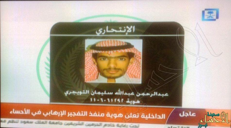 الداخلية تعلن عن اسم منفذ العمل الإرهابي في #الأحساء