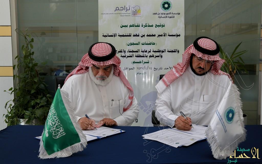 """اتفاقية بين """"مؤسسة محمد بن فهد"""" و""""تراحم"""" لتوظيف السجناء المفرج عنهم"""