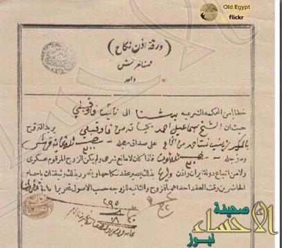 منذ 140 عاما: وثيقة نكاح بصعيد مصر تشترط ألا يكون العريس من أتباع إيران !