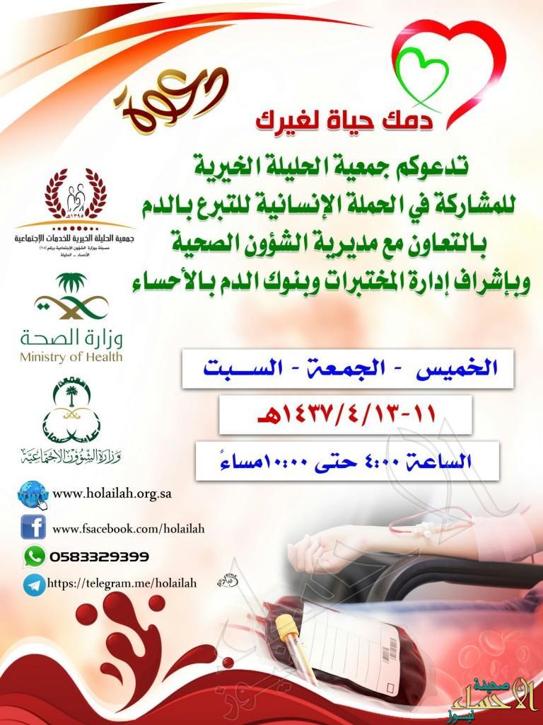 """اليوم ولمدة ثلاث أيام.. انطلاق حملة التبرع بالدم """"بجمعية الحليلة الخيرية"""""""