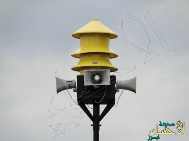 """السعودية تعيد تحديث مشروع """"صافرات الإنذار"""" في المناطق كافة"""