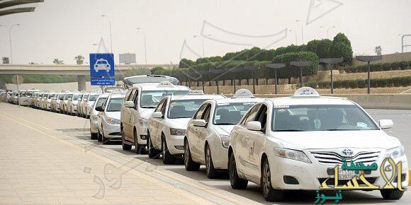 النقل: تكلفة التنقل في سيارات الأجرة ثابتة وتضمن حقوق الطرفين