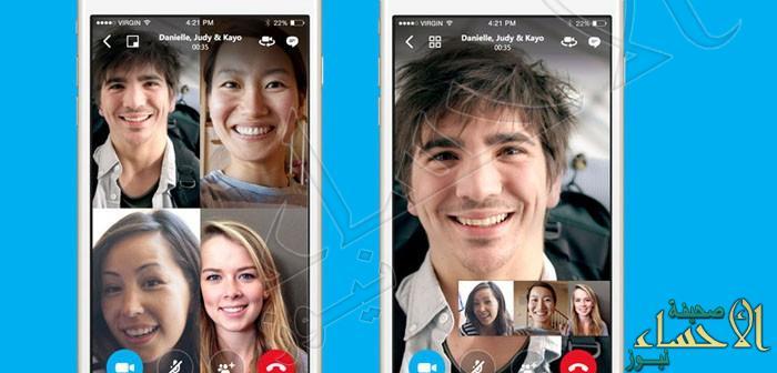 """""""سكايب"""" يوفر خاصية مكالمات الفيديو الجماعية مجاناً للأجهزة المحمولة"""