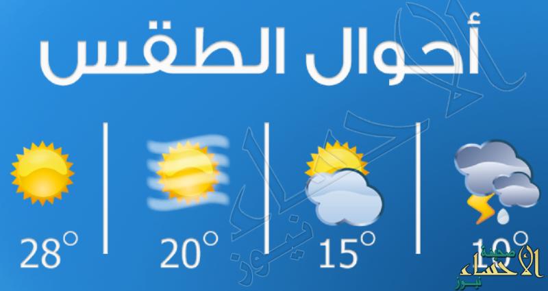 تعرف على حالة الطقس المتوقعة ليوم الأربعاء