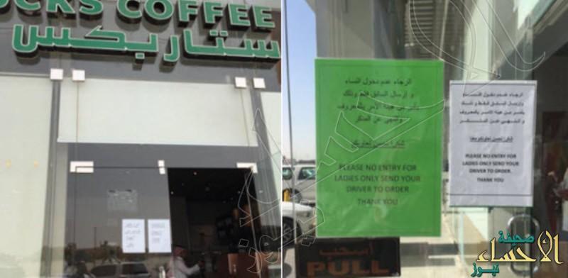 """""""ستاربكس"""" توضح حقيقة منع النساء من دخول أحد فروع لها بالسعودية"""