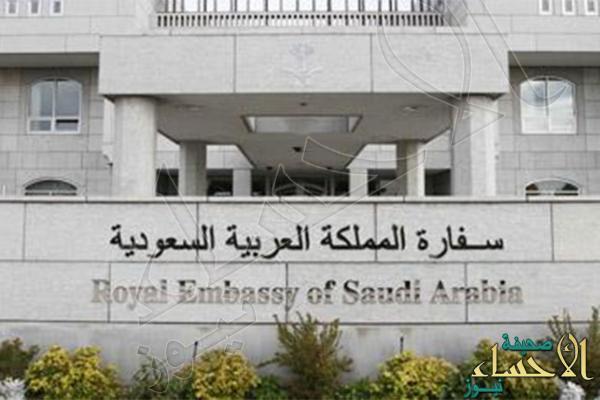السفارة السعودية توضح : خاطبنا الخارجية الألمانية وطالبنا بسحب منتج الشركة الكحولية