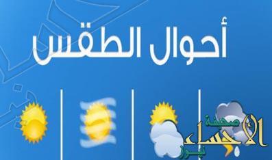 تعرف على حالة الطقس المتوقعة ليوم السبت !