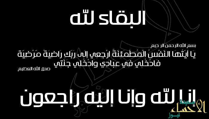 الشيخ عبدالله الرومي في ذمة الله