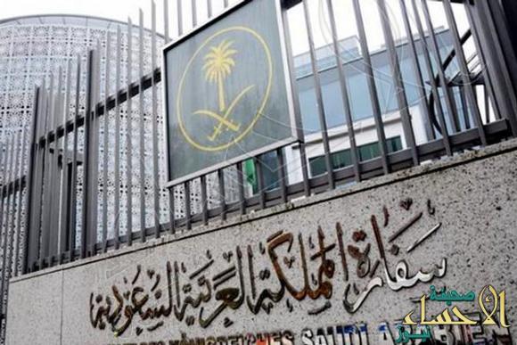 سفارة المملكة في تركيا: لا مصابين سعوديين إثر تفجير أنقرة