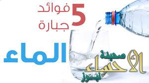 """5 فوائد لشرب الماء في الصباح """"على الريق"""" تعرّف عليها !"""