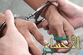 القبض على جانٍ سدد عدة طعنات لمواطنة وسرق حقيبة يدها بالدمام