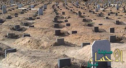 """""""إكرام"""" تطبيق سعودي عبر الهاتف يدُلّك على أماكن دفن الأموات.. استخدم GPS لزيارة المقابر"""