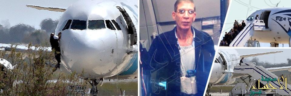 أزمة الطائرة المصرية.. استسلام الخاطف وإنقاذ الركاب والطاقم