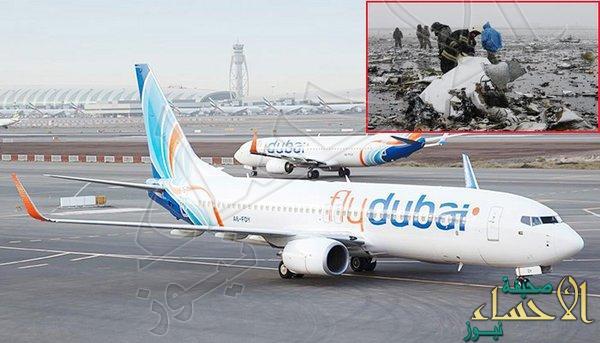 فلاي دبي: 20 ألف دولار لكل مسافر من مسافري الطائرة المنكوبة