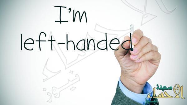 لهذه الأسباب يستخدم البعض اليد اليسرى !