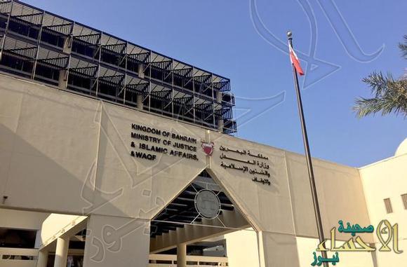 الجنائية البحرينية تقضي بالمؤبد لثلاثة إرهابيين وعشر سنوات لستة آخرين