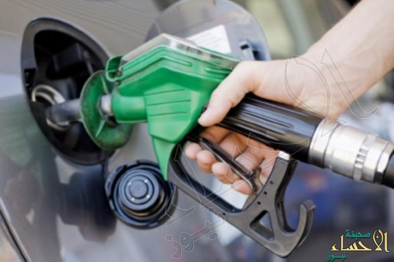 """ابتداء من اليوم .. """"أرامكو"""" تعلن رفع أسعار البنزين في المملكة"""