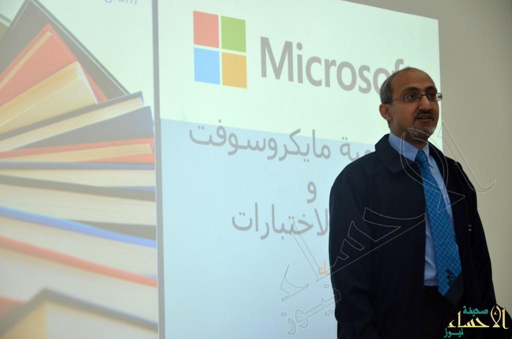 """""""ميكروسوفت"""" على رأسها.. ثلاث أكاديميات عالمية تحتضنها الكلية التقنية بالأحساء"""