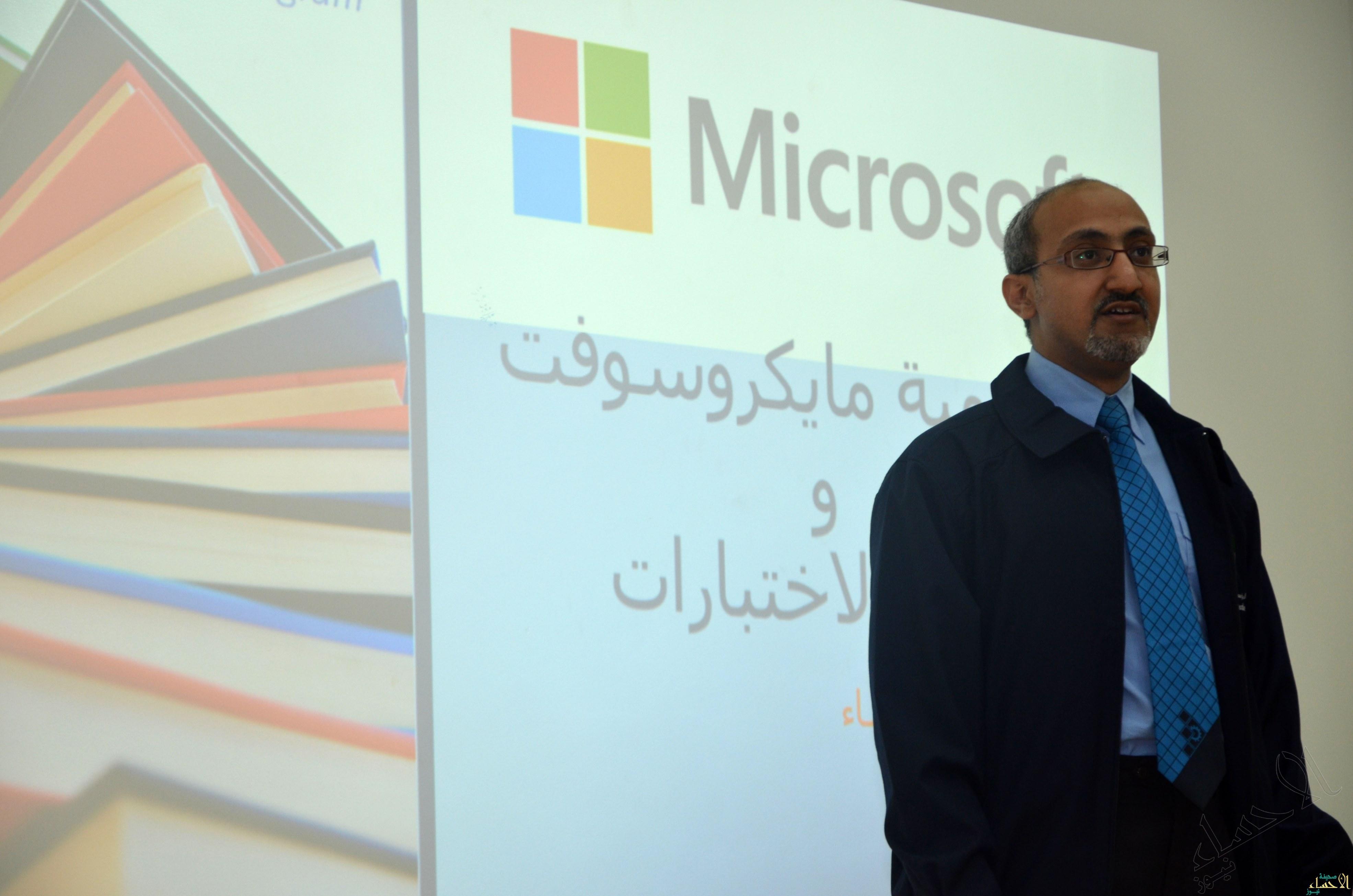 بوعامر يقدم تعريفاً عن أكاديمية مايكروسوفت