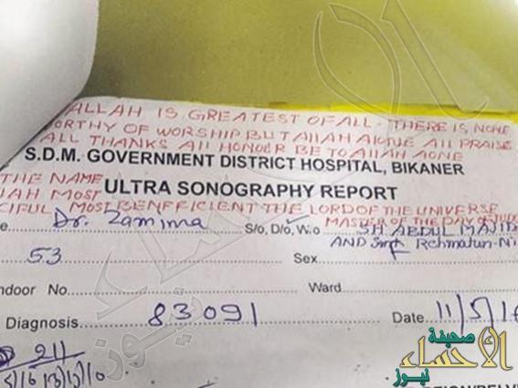 الهند .. طبيبة توصي مرضاها باعتناق الإسلام للشفاء وهذا رد فعل الحكومة !