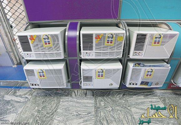 أجهزة التكييف تستهلك أكثر من نصف الطاقة الكهربائية في المملكة