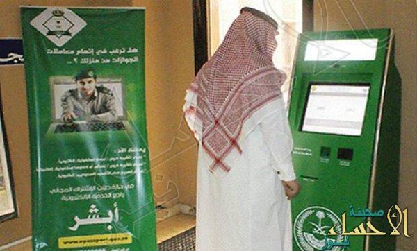 الجوازات تدعو المواطنين والمقيمين لتحديث بياناتهم ومعلوماتهم