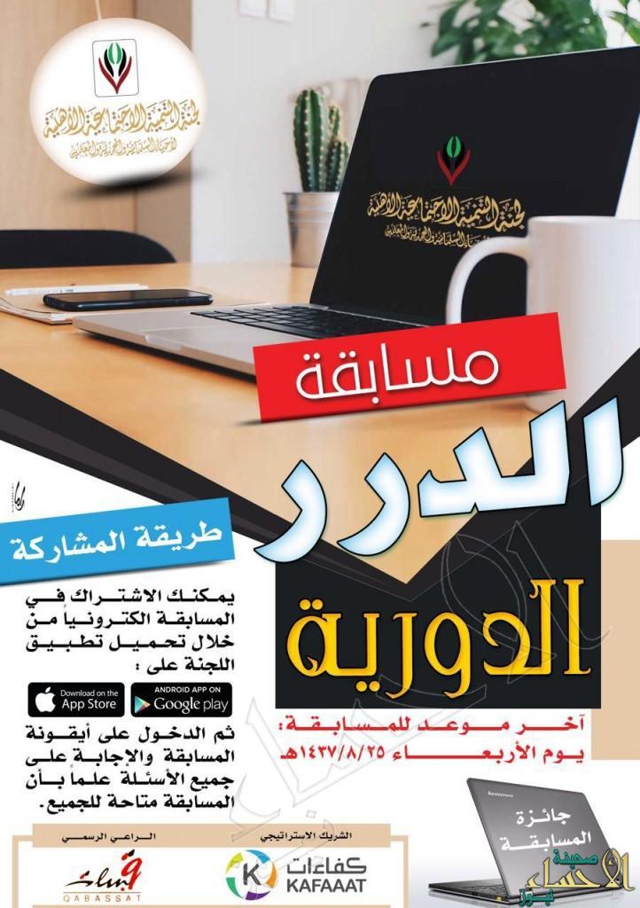 تنمية السلمانية تطلق مسابقة عبر تطبيقها الجديد
