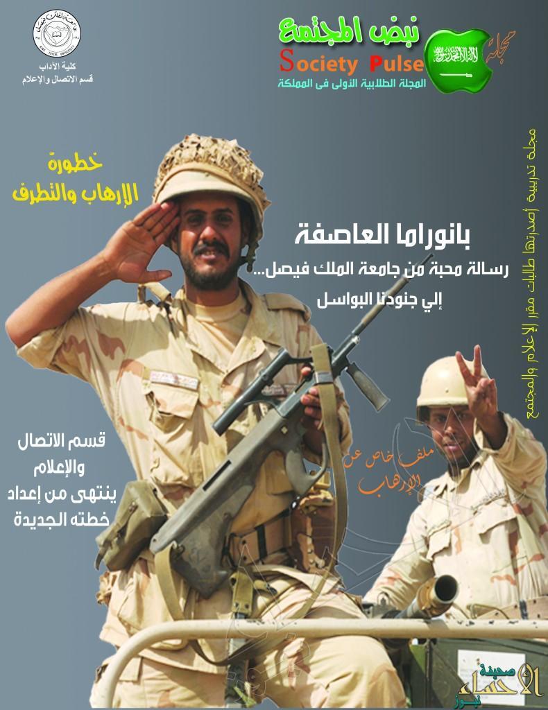 """""""نبض المجتمع """".. أول مجلة طلابية في المملكة يصدرها إعلام """"الملك فيصل"""""""