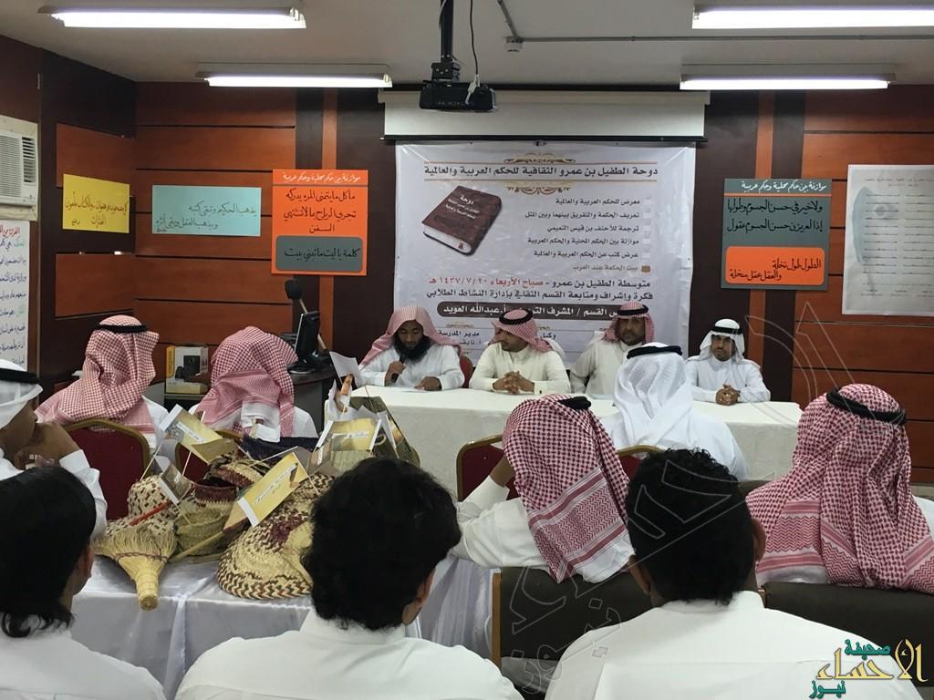 """متوسطة """"الطفيل بن عمرو """" تتألق ببرنامج """"الدوحة الثقافية"""" للحكم العربية والعالمية"""