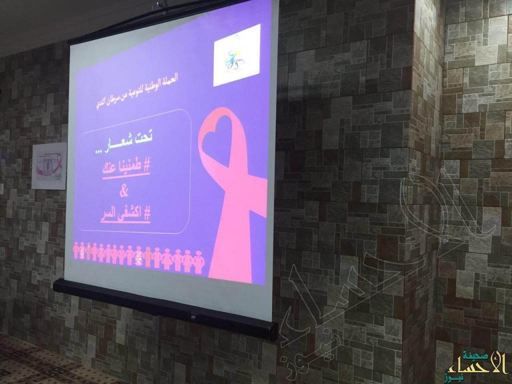 """بالصور.. توعية 400 زائرة بالكشف المبكر عن سرطان الثدي في """"خيرية"""" الرميلة"""